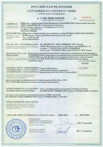 СЕРТИФИКАТ Предел огнестойкости Технониколь мат ТН 80 толщ 30