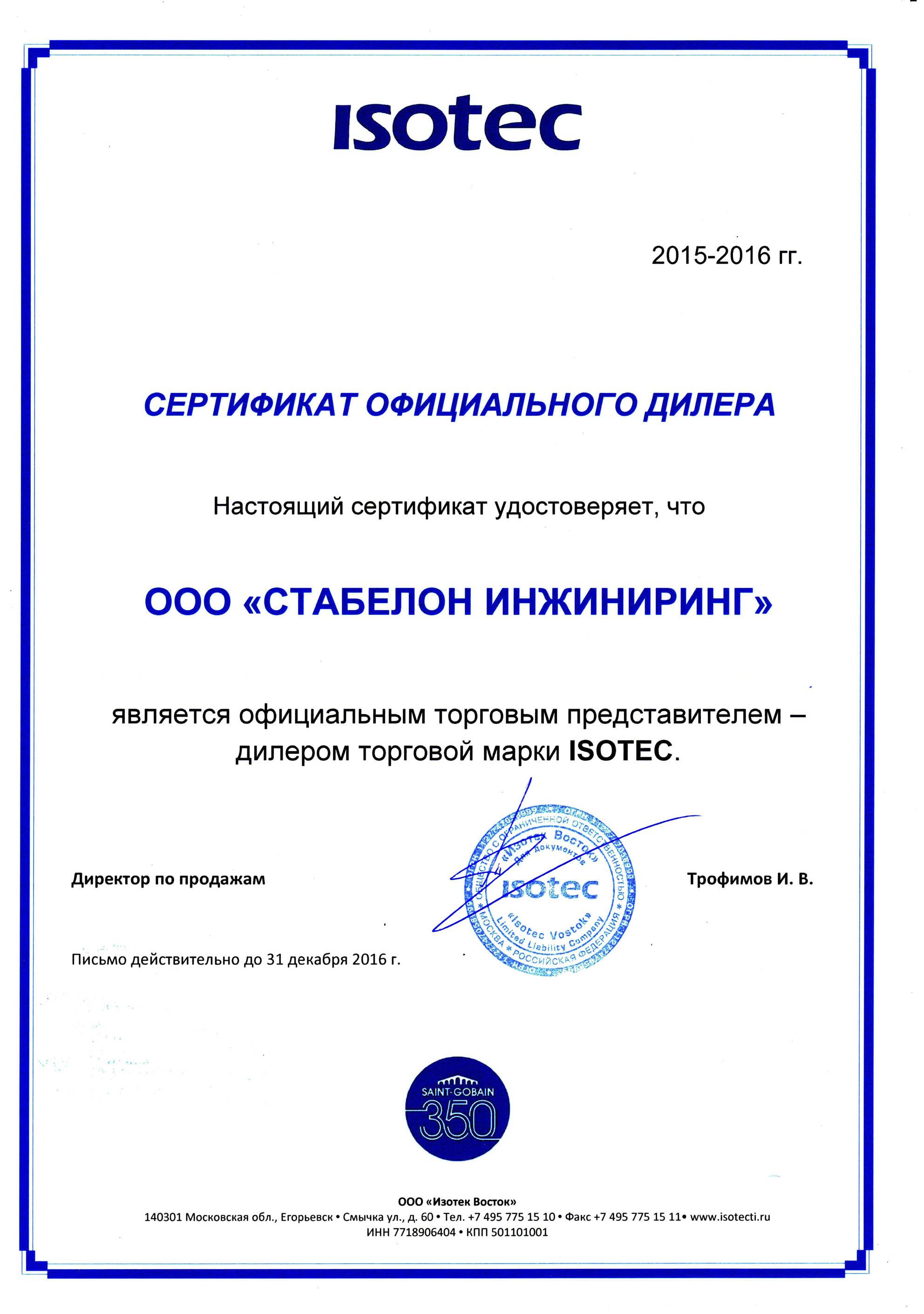 Сертификат Изотек
